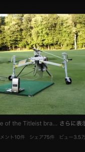 ゴルフ自動ヒットマシーン